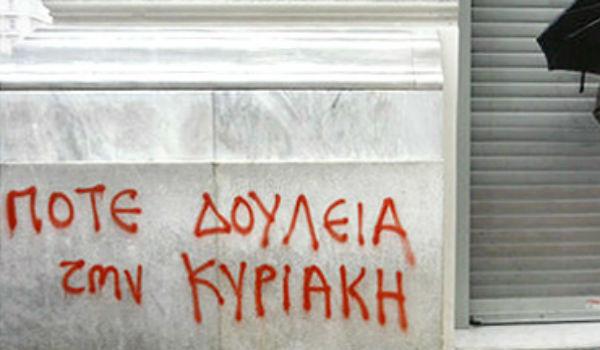 Photo of ΤΑ ΔΙΑΓΩΝΙΣΜΑΤΑ ΤΗΣ ΚΥΡΙΑΚΗΣ