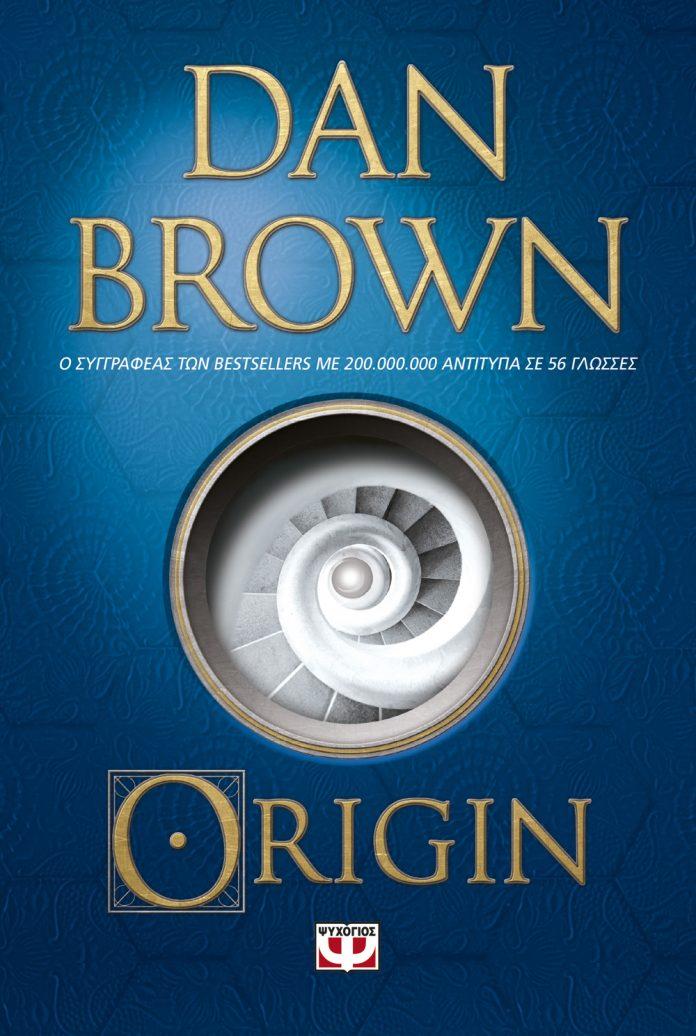 ΒΙΒΛΙΑ ΠΟΥ ΔΙΑΒΑΣΑΜΕ 16- Νταν Μπράουν, «ORIGIN», εκδόσεις ΨΥΧΟΓΙΟΣ