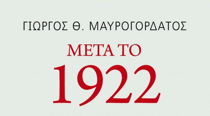 ΓΙΩΡΓΟΣ Θ. ΜΑΥΡΟΓΟΡΔΑΤΟΣ, «ΜΕΤΑ ΤΟ 1922-Η ΠΑΡΑΤΑΣΗ ΤΟΥ ΔΙΧΑΣΜΟΥ», εκδόσεις ΠΑΤΑΚΗ