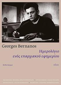 Photo of ΒΙΒΛΙΑ ΠΟΥ ΔΙΑΒΑΣΑΜΕ 18  Ζωρζ Μπερνανός, «Ημερολόγιο ενός επαρχιακού εφημερίου», εκδόσεις ΠΟΛΙΣ