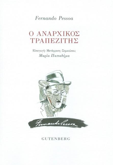 Photo of ΑΝΑΡΧΙΚΟΣ ΠΑΡΑΔΟΞΟΣ