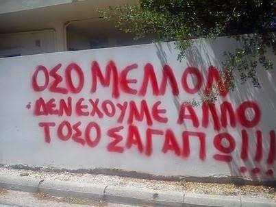 Photo of Σ' ΑΓΑΠΩ Η' ΣΕ ΘΕΛΩ;