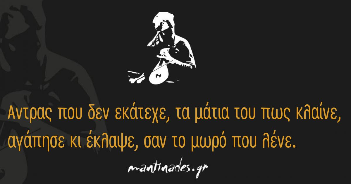 Photo of «ΑΝΔΡΑΣ ΠΟΥ ΔΕΝ ΕΚΛΑΨΕ ΜΕΣΑ ΣΤΗΝ ΑΓΑΠΗ ΕΜΕΙΝΕ ΑΝΘΡΩΠΟΣ ΜΙΣΟΣ»