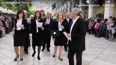 Photo of Επιτάφιος Αγίων Πάντων, Μεγάλη Παρασκευή 26.4.19 (βίντεο)