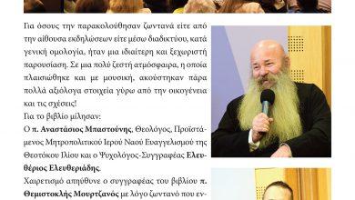 Photo of ΜΙΑ ΞΕΧΩΡΙΣΤΗ ΠΑΡΟΥΣΙΑΣΗ