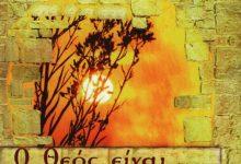Photo of ΒΙΒΛΙΑ ΠΟΥ ΔΙΑΒΑΣΑΜΕ 42-ΜΗΤΡΟΠΟΛΙΤΟΥ ΑΡΓΟΛΙΔΟΣ ΝΕΚΤΑΡΙΟΥ, «Ο ΘΕΟΣ ΕΙΝΑΙ…ΑΠΑΙΧΤΟΣ» , ΕΚΔΟΣΕΙΣ ΕΠΙΣΤΡΟΦΗ