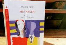"""Photo of ΒΙΒΛΙΑ ΠΟΥ ΔΙΑΒΑΣΑΜΕ 43- RACHEL CUSK, """"ΜΕΤΑΒΑΣΗ"""""""