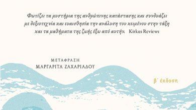 Photo of ΒΙΒΛΙΑ ΠΟΥ ΔΙΑΒΑΣΑΜΕ 48- ΝΤΑΝΙΕΛ ΜΕΝΤΕΛΣΟΝ, «ΜΙΑ ΟΔΥΣΣΕΙΑ: ΕΝΑΣ ΠΑΤΕΡΑΣ, ΕΝΑΣ ΓΙΟΣ, ΕΝΑ ΕΠΟΣ», εκδόσεις ΠΑΤΑΚΗ (μετάφραση Μαργαρίτα Ζαχαριάδου)