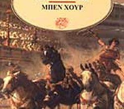 Photo of ΜΠΕΝ ΧΟΥΡ