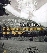 Photo of Ο ΧΡΙΣΤΟΣ ΣΤΑΜΑΤΗΣΕ ΣΤΟ ΕΜΠΟΛΙ