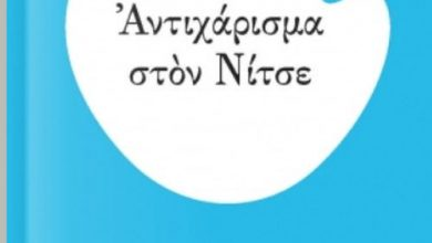 Photo of ΑΝΤΙΧΑΡΙΣΜΑ ΣΤΟΝ ΝΙΤΣΕ