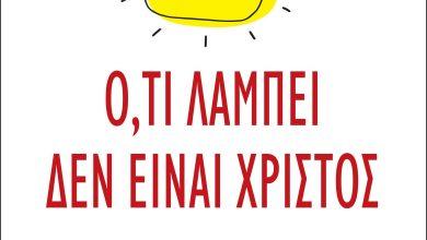 Photo of Ο,ΤΙ ΛΑΜΠΕΙ ΔΕΝ ΕΙΝΑΙ ΧΡΙΣΤΟΣ