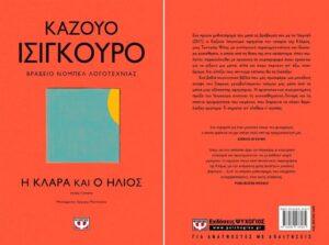 out book h klara kai o hlios kazuo ishiguro book art altitudegr 1024x762 1